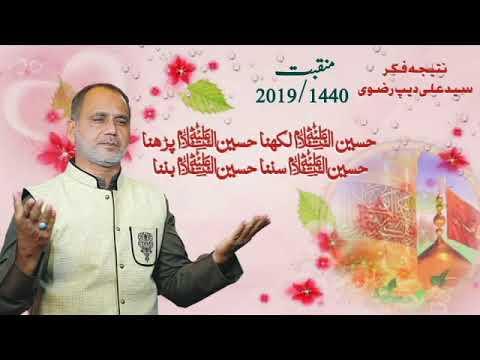 صؤتی - منقبت - حسین لکھنا حسین پڑھنا - سید علی دیپ رضوی - 2019/1440 - Urdu