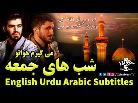 شبهای جمعه میگیرم هواتو - امیرعباسی و میثم مطیعی | ٖFarsi sub English Urdu Arabi