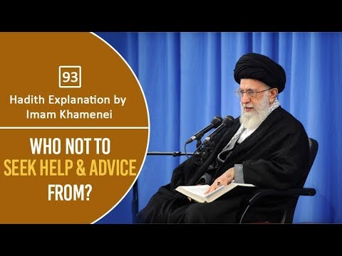 [93] Hadith Explanation by Imam Khamenei | Who Not To Seek Help & Advice From? | Farsi Sub English