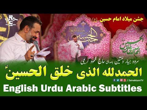 الحمد لله الذی خلق الحسین - محمود کریمی | Farsi English Urdu Arabic
