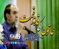 خاتون کی قدروقیمت | ڈاکٹر رحیم پور ازغدی | Farsi Sub Urdu