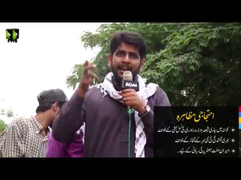 [Speech] Br. Qasim Shamsi  | Protest Against Quetta Blast & Shia Missing Persons - Urdu