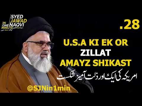 [Clip]  SJNin1Min 25 - U.S.A KI EK OR ZILLAT AMAYZ SHIKAST - Urdu