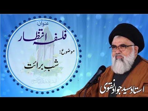 [Falsafah-e-Intizar Dars 25] Topic: Shab e Baraat | Ustad Syed Jawad Naqvi April 19, 2019-Urdu