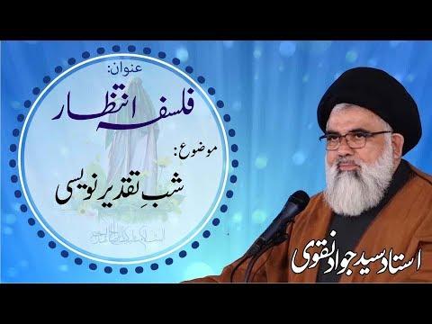 [Falsafah-e-Intizar 26] Topic: Shab-e-Taqdeer Navesi | Ustad Syed jawad Naqvi April 20,2019-Urdu