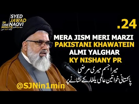 Clip - SJNin1Min 24 - Pakistani Culture Under Attack- Urdu