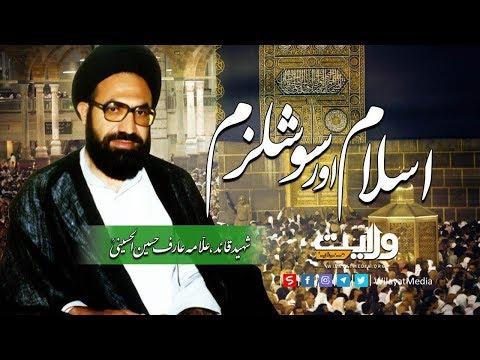 اسلام اور سوشلزم | شہید قائد، علّامہ عارف حسین الحسینیؒ | Urdu