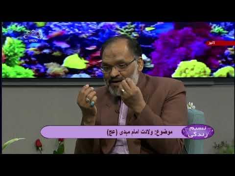 [21Apr2019] ولادت امام مہدی (عج) -  نسیم زندگی- Urdu