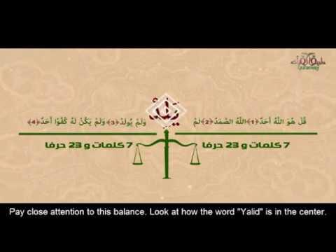 The Numerical Miracle of Surah al Ikhlas - Arabic Sub English