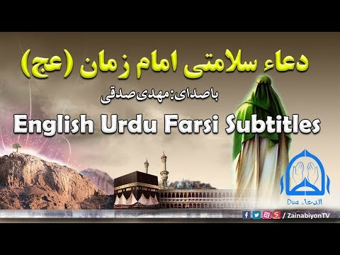 Dua Salamti Imam Zamana | Mehdi Sedghi | Arabic sub English Urdu Farsi