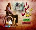 میں اور عشق | فارسی ترانہ | اردو سبٹائٹل | Farsi Sub Urdu