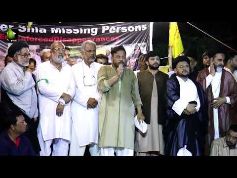 [Speech] لاپتہ شیعہ افراد کی بازیابی کیلئے احتجاجی دھرنا   Janab Rashid Rizvi -
