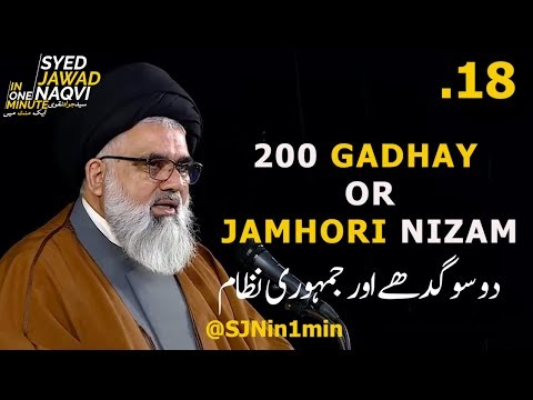 [Clip]  SJNin1Min 18 - 200 Donkeys and The System of Democracy - Urdu