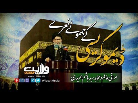 ڈیموکریسی کے جھوٹے نعرے | Arabic Sub Urdu
