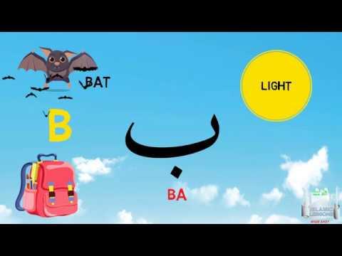 Arabic Alphabet Series - The Letter Ba - Lesson 2-English