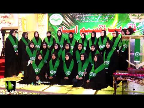 [ 2019 انقلابِ نورکلاسز ۔ تقریب تقسیم اسناد ] Tilawat e Quran Kareem - Arabic