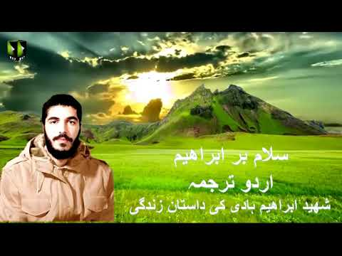 [03] Audio Book   Salaam Bar Ibrahim   Page 35 to 45 - Urdu