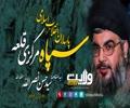 سپاہ پاسداران انقلاب اسلامی، مرکزی قلعہ  | Arabic Sub Urdu