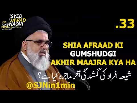 [Clip]  SJNin1Min 33 - Shia Afraad Ki Gumshudgi Akhir Majra Kya Ha - Urdu