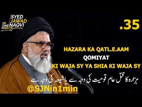 [Clip]  SJNin1Min 35 - Hazara Ka Qatl.e.Aam Qomiyat Ki Waja Sy Ya Shia Ki Waja Sy - Urdu