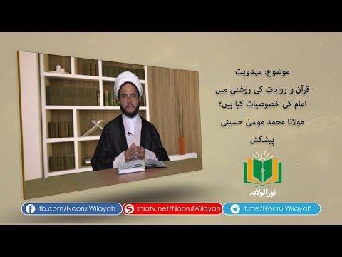 مہدويت | قرآن و روایات کی روشنی میں امام کی خصوصیات کیا ہیں؟ | Urdu