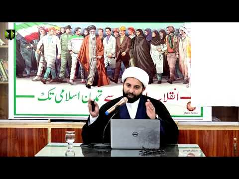 [Lecture 2] Topic: انقلاب اسلامی کے بنیادی اصول و اہداف | Shaykh Ali - Urdu
