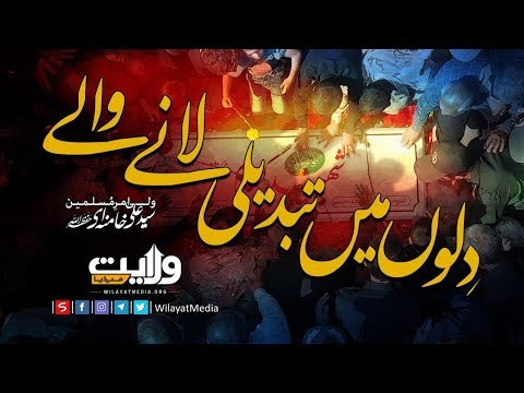 دلوں میں تبدیلی لانے والے | Farsi Sub Urdu