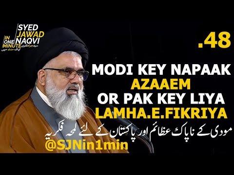 [Clip]  SJNin1Min 48  - MODI KEY NAPAAK AZAAEM OR PAK KEY LIYA LAMHA.E.FIKRIYA - Urdu
