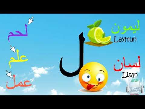 Arabic Alphabet Series - The Letter Laam - Lesson 23