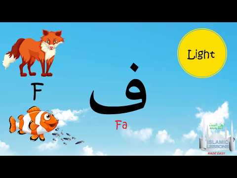 Arabic Alphabet Series - The Letter Fa - Lesson 20