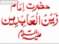 Duaa 36 الصحيفہ السجاديہ Supplication upon Hearing Thunder - ARABIC