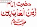 Duaa 36 الصحيفہ السجاديہ Supplication upon Hearing Thunder - ARABIC