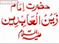 Duaa 36 الصحيفہ السجاديہ Supplication upon Hearing Thunder - URDU