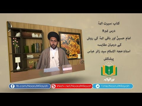 کتاب سیرت ائمہؑ [8] | امام حسینؑ اور باقی ائمہؑ کی روش کے درمیان مقای