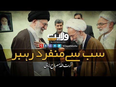 سب سے منفرد رہبر | آیت اللہ مصباح یزدی | Farsi Sub Urdu
