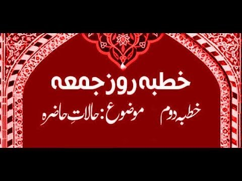 [Clip] Khutba e Juma Part 02- (This week\'s Political Analysis) - 3 May 2019 - LEC#97  - Urdu