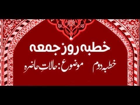 [Clip] Khutba e Juma Part 02- (This week\'s Political Analysis) - 19 April 2019 - LEC#95 - Urdu