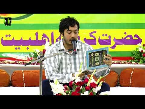Jashan Wiladat Masoma-e-Qom (sa) | Br. Abuzar Zaidi | 04 July 2019 - Urdu
