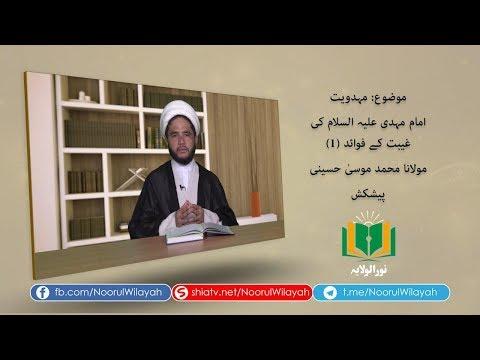 مہدويت | امام مہدی علیہ السلام کی غیبت کے فوائد (1) | Urdu