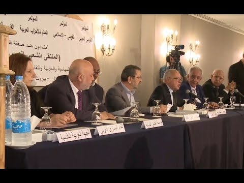 [7 July 2019] Arabs unite in Beirut to condemn deal of the century - English