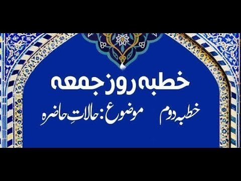 [Clip] 2nd Khutba e Juma (This week\'s Political Analysis) - 8th Feb 2019 - LEC#86 - Urdu