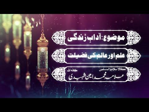 Ilm or Alim ke Fazilat | علم اور عالم کی فضیلت | H.I Allama Amin Shaheedi - Urdu