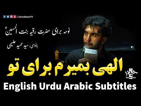 الهی بمیرم برای تو - علیمی | Farsi sub English Urdu Arabic
