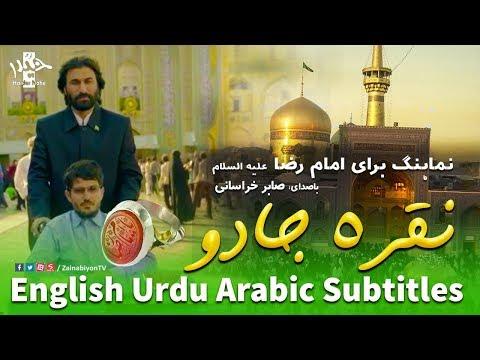 Poetry / Poems Channel - Poetry, Poems and Qasida - ShiaTV net