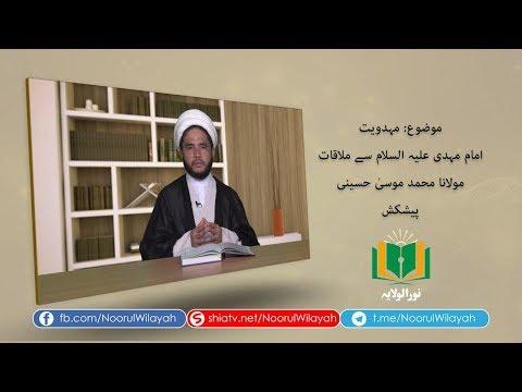 مہدويت | امام مہدی علیہ السلام سے ملاقات | Urdu