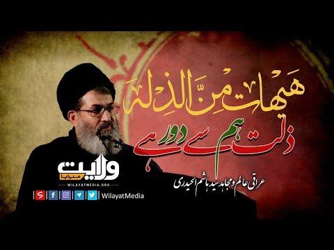 ھیھات مناالذلۃ ذلت ہم سے دور ہے | سید ہاشم الحیدری | Arabic Sub Urdu