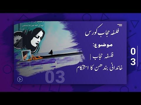 Falsafa e Hijab - Khandani Bandhan Ka Istihkam | فلسفہ حجاب |- خاندانی بندھن کا استحکام |