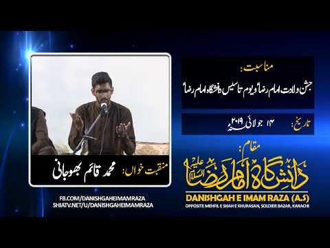 Jashan e Wiladat e Imam Raza A.S wa Youm e Tasees Danishgah e Imam Raza - Mohammad Qaim Bhojani - Urdu