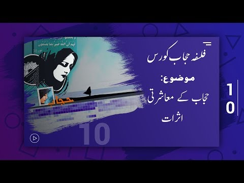 Hijab k Masharti Asraat | حجاب کے معاشرتی اثرات | Falsafa e Hijab Course | Part 10 | Maarif.tv - Urdu