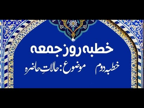 [Clip] 2nd Khutba Roz e Juma -Topic.This Week\'s Political Analysis 19th Oct 2018-LEC#71 - Urdu
